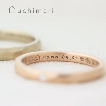 【uchimari(ウチマリ)】てらおかなつみさんによるアーティスト刻印の結婚指輪