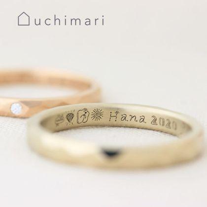 【uchimari(ウチマリ)】コナガイ香さんによるアーティスト刻印の結婚指輪