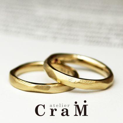 【atelier CraM(アトリエ クラム)】★手作り結婚指輪★来店1回でOK★忙しいカップルや遠方住まいのカップルに嬉しい♪