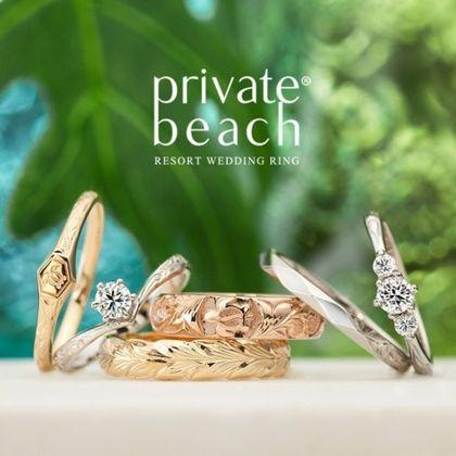 【Bridal Jewelry Fujita(ブライダルジュエリーフジタ)】海好きカップルのためのブライダルリング