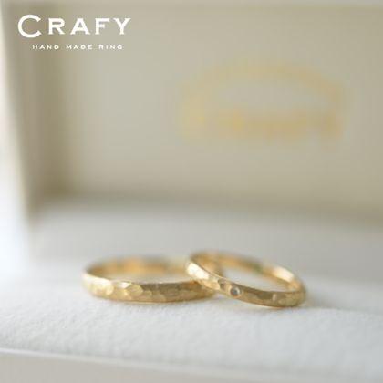 【CRAFY(クラフィ)】☆ふたりで作る☆結婚指輪K18YG