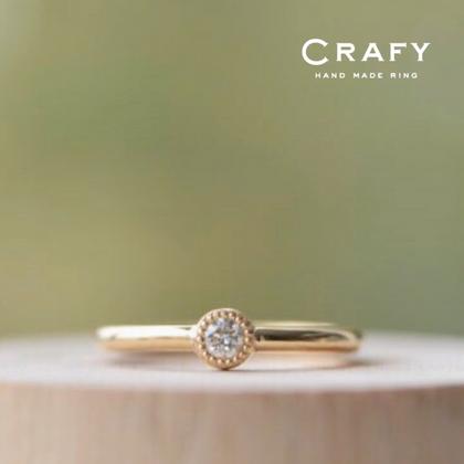 【CRAFY(クラフィ)】☆サプライズプロポーズ☆婚約指輪 K18YG ゴールドの魅力を纏う 【フクリン×ミルグレイン】