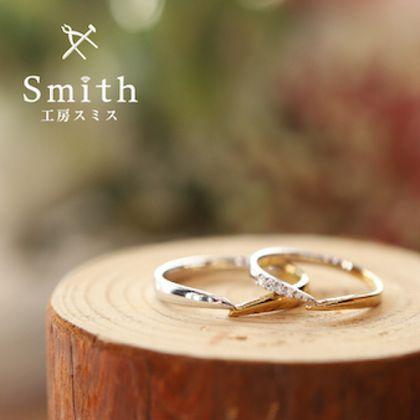 【Smith(工房スミス)】ふたりで作る手作り結婚指輪*2色異素材コンビリング