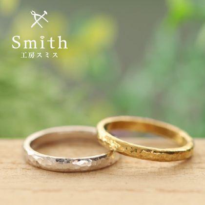 【Smith(工房スミス)】ふたりで作る手作り結婚指 槌目仕上げ