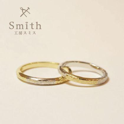 【Smith(工房スミス)】ふたりで作る手作り結婚指輪