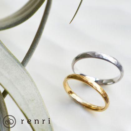 【renri(レンリ)】【手作り・オーダーメイド】落ち着いた印象のつや消しのハンマーテクスチャーをひとつひとつ打ち込んで