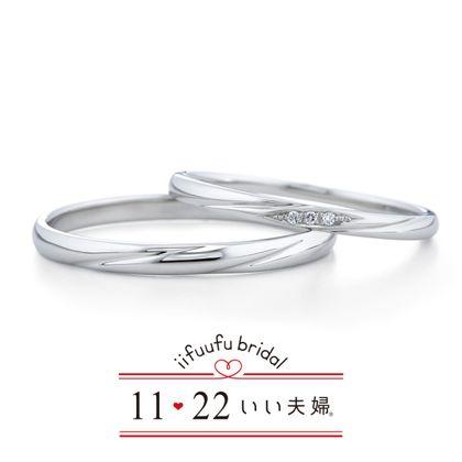 【シャルクレール】11♡22(いい夫婦)結婚指輪