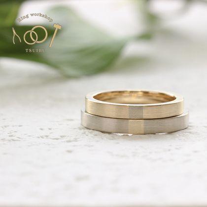 【ついぶ工房】【二人の想いが詰まった手作り結婚指輪】K18イエローゴールド/K18ホワイトゴールド・平打型・コンビリング・マット仕上げ