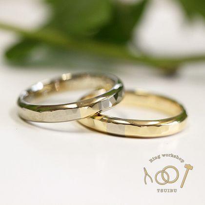 【ついぶ工房】【二人の想いが詰まった手作り結婚指輪】K18イエローゴールド/K18ホワイトゴールド・甲丸槌目型・コンビリング・鏡面仕上げ