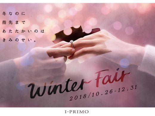 婚約指輪と結婚指輪を特別価格にてご提供 ★winter fair★10/26~12/31