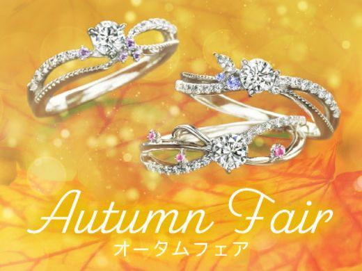 【来店特典】アコヤパールネックレスプレゼント/Autumn Fair開催中!