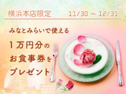 【横浜本店限定】ご成約で1万円分のお食事券をプレゼント