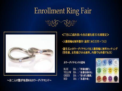 【7月限定開催】Enrollment Ring Fair