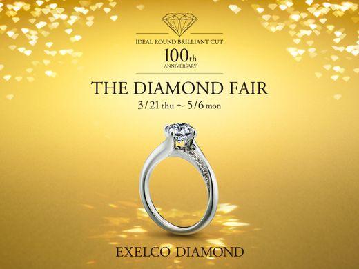 ◇THE DIAMOND FAIR◇開催中◇