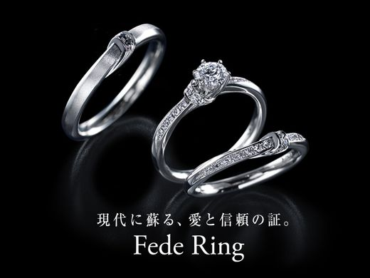 2021 Summer新作「Fede Ring/フェデ リング」現代に蘇る、愛と信頼の証。