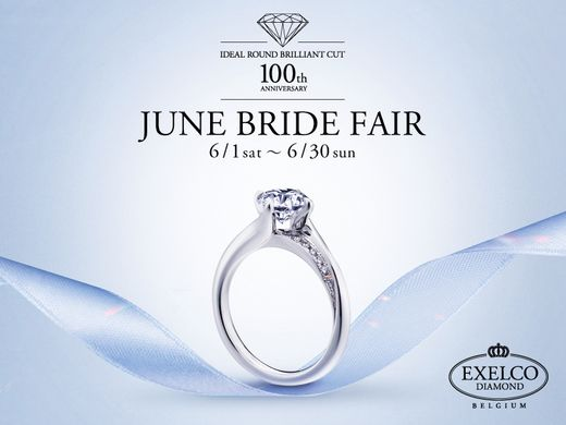 ◇JUNE BRIDE FAIR◇開催中◇