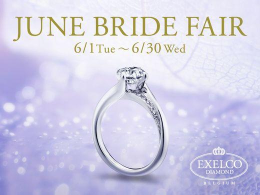 ◇JUNE BRIDE FAIR◇開催中