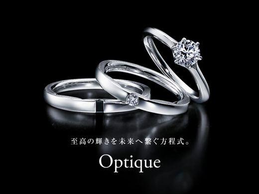 2019 Summer 新作「Optique/オプティーク」至高の輝きを未来へ繋ぐ方程式。