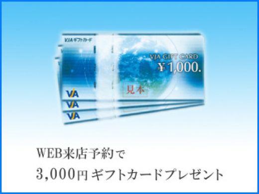 ギフトカード3,000円進呈 WEB来店予約&初来店でプレゼント実施中!!