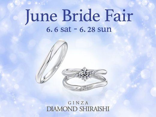 6/6(土)start★来店特典&特別なプレゼント付★June Bride Fair★