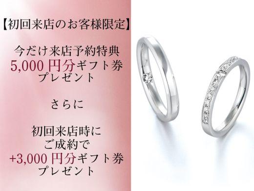 【期間中のご予約で今だけ】5,000円分のJCB券プレゼント【更に初回成約で+3,000円】