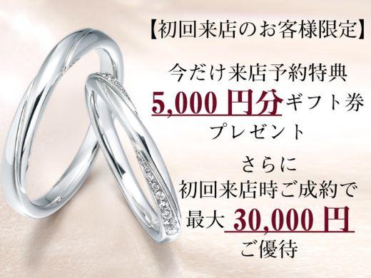 【ご予約の上、ご来店で】5,000円分のJCB券プレゼント&最大33,000円ご優待のチャンス