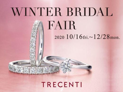 【4大特典あり】Winter Bridal Fair開催中【10/16(金)スタート】