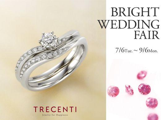 【お得な特典あり】真夏に輝く!盛大な祝福を!BRIGHT WEDDING FAIR 開催中