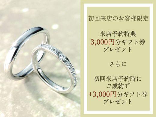 【3/31~6/2のご予約で】最大9,000円分のプレゼント【ご予約特典】