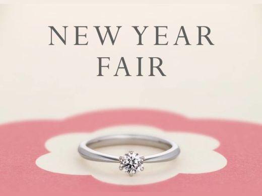 【NEW YEAR FAIR開催中!】1/31までの期間中にご成約でプレゼント!