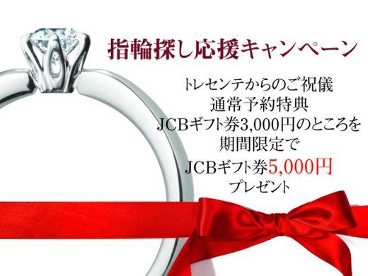 【期間限定】ご予約で5,000円分のJCB券プレゼント【更に今なら初回成約で+3,000円】