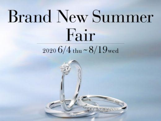 【6/4(水)からスタート】Brand New Summer Fair で素敵な特典をプレゼント