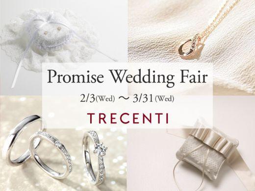 【3大特典あり】ご結婚に彩りを添える特典をご用意!Promise Wedding Fair開催中