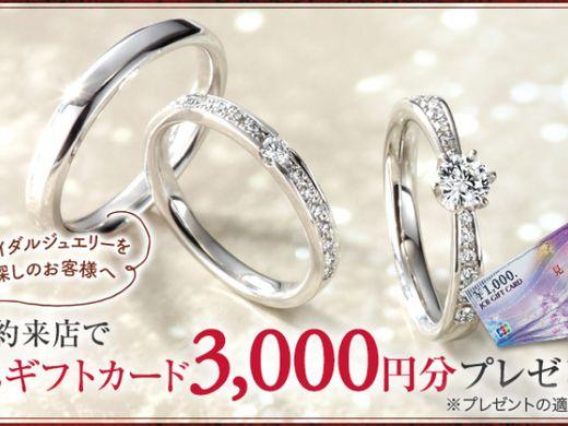 【1/13~1/30のご予約で】JCBギフトカード3,000円分プレゼント!【ご予約特典】