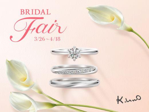 ☆期間限定3/26~4/18☆選べるご成約特典!【Bridal Fair】を開催いたします。