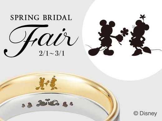 ☆ディズニー/Spring Bridal Fair開催☆<2/1~3/1>