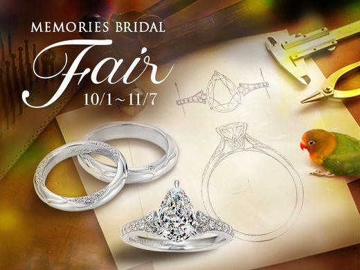 ☆Memories Bridal Fair開催☆ <11/7まで>