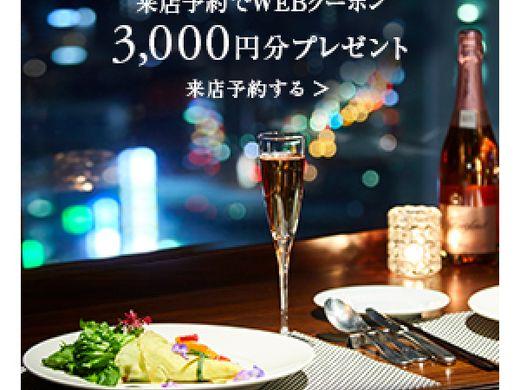\☆来店予約特典☆/ お食事で使えるWEBクーポン(3,000円分)プレゼント!