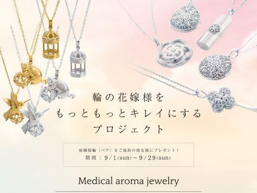 【御成約特典】メディカルアロマジュエリー+香球プレゼント