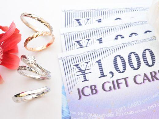 【来店予約特典】◇来店ご予約をいただくとJCBギフト券¥3000分プレゼント◇