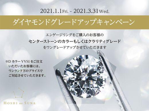 ダイヤモンドグレードアップキャンペーン