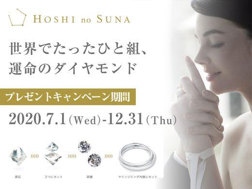 世界でたったひと組、運命のダイヤモンド「DESTINY DIAMOND」プレゼントキャンペーン