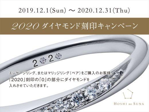 2020ダイヤモンド刻印キャンペーン
