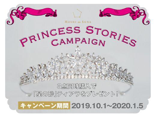 プリンセスティアラ プレゼントキャンペーン