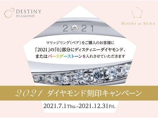 2021 ダイヤモンド刻印キャンペーン