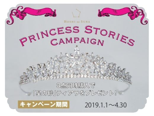 Princess Stories Campaign プリンセス ストリーズ キャンペーン ☆彡