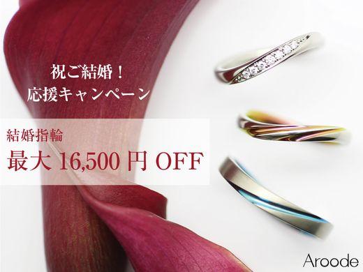 ご結婚応援キャンペーン 結婚指輪 最大16,500円OFF!