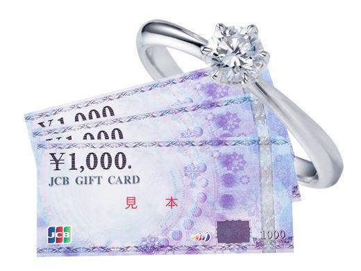 【JCBギフト3000円】WEB予約&カップル来店でプレゼント!リングは最短1週間で納品可能