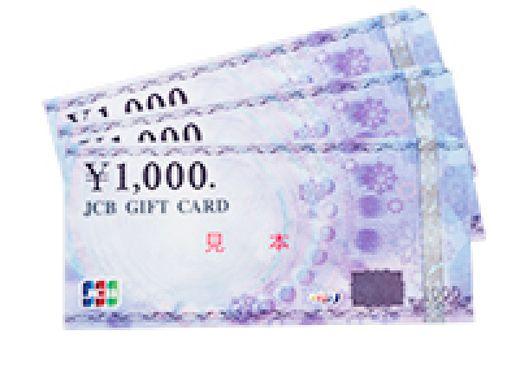 成約特典【10%キャッシュバック】成約額1万円ごとに10%ギフトカードを進展!