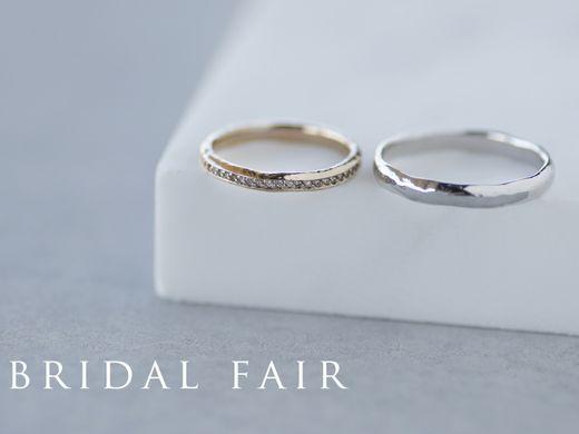 【 結婚指輪 】豊富なデザインが揃う!シエナロゼのブライダルフェア♪